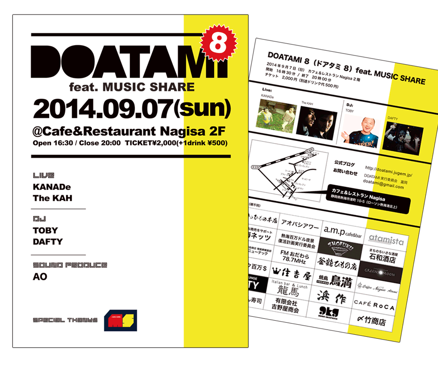 DOATAMI 8 feat. MUSIC SHARE