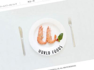 ワールドフーズ株式会社