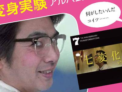 博せ / 七変化 OTOTOY フライヤ