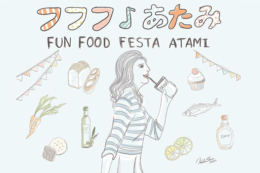 フフフ♪あたみ FUN FOOD FESTA ATAMI